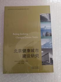 北京健康城市建设研究(未开封)