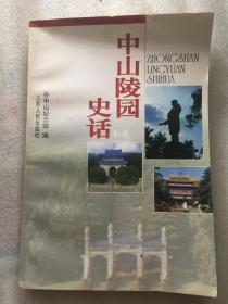 中山陵园史话(江苏人民出版社)
