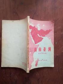 【西南亚洲  57年1版1