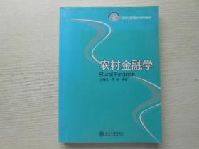 农村金融学/21世纪经济与管理新兴学科教材