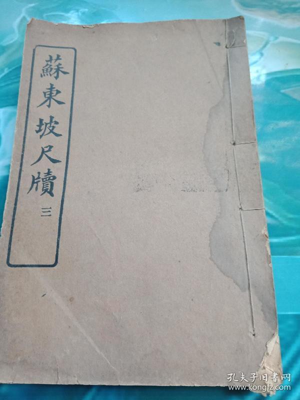 民国涵芬楼精印苏东坡尺牍第三册