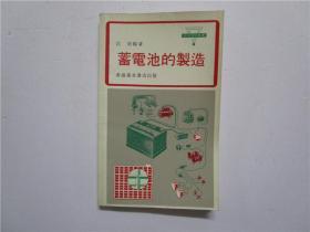 1976年小32开版《蓄电池的制造》(沈明编著 香港万里书店出版)