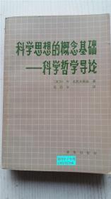 科学思想的概念基础--科学哲学导论 (美)M.W.瓦托夫斯基著 范岱年译 求实出版社