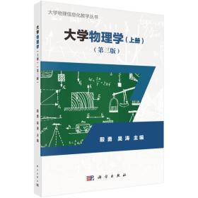 大学物理学(上册)(第三版)