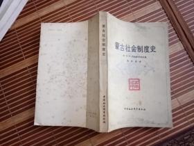 蒙古社会制度史