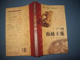 广州南越王墓-16开一版一印