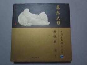 卓尔大雅——中国玉石雕刻大师:吴德昇卷【作者吴德昇签名本】