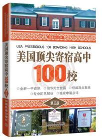 美國頂尖寄宿高中100校(第三版]