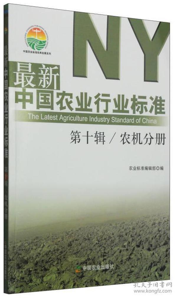 农机分册-最新中国农业行业标准-第十辑
