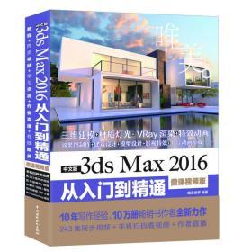 中文版3ds Max 2016从入门到精通微课视频版