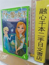 アナと雪の女王   失われたアナの记忆     エリカ·デイビツド作   32开青少年读物  日文原版