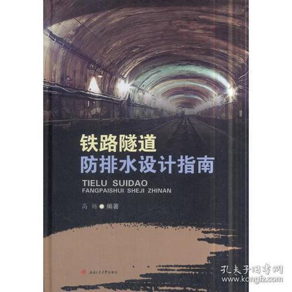 铁路隧道防排水设计指南