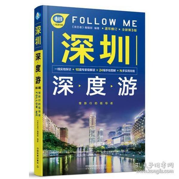深圳深度游Follow Me(第3版)