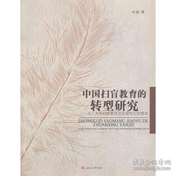 中国扫盲教育的转型研究——从工具性扫盲教育到发展性扫盲教育
