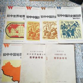 怀旧老课本初中中国历史第一、二、四册辅导与练习+初中中国地理下册+初中世界地理下册辅导与练习各1本+世界地理上册和中国历史第一册教学参考书。共7册合售