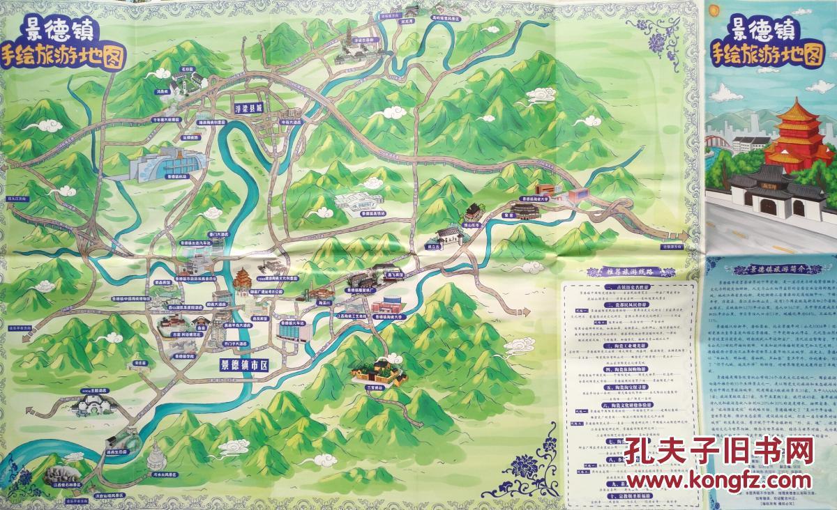 景德镇旅游 手绘地图 景德镇地图 景德镇市地图 景德镇旅游图