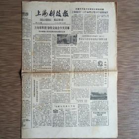 上海科技报 1982年2月12日 总408期四版(病毒致癌的秘密和启示、从钠灯研究看智力流动、设计与技术改造结合效果良好)