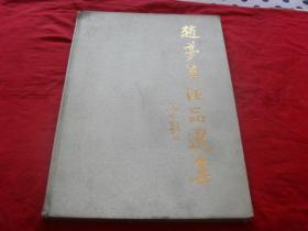 赵梦朱作品选集----(8开 大精装 83年一版一印)