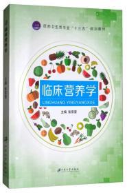 临床营养学(本科教材)