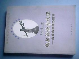 版权诉讼案代理——朱妙春律师办案辑(朱妙春 签名)【2000年一版一印】