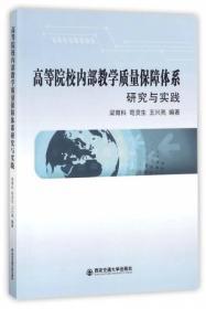 高等院校内部教学质量保障体系研究与实践