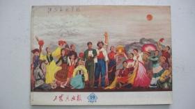 1973年浙江工农*画报社出版发行《工农*画报》(第19期)