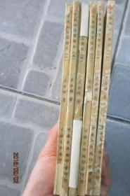中国政治思想史(中华大典)(全六册)(台湾林云题言本矜印本,每册题言均不同)。。。