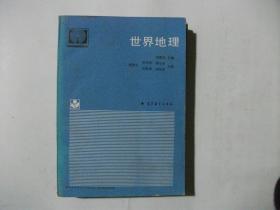 世界地理  高等教育出版社    2221