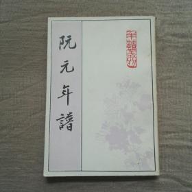 阮元年谱    1995年一版一印