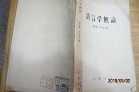 语言学概论(作者毛笔签赠本)。。。