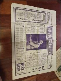 民国报纸非卖品第三期《红玫瑰画报》