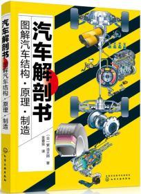 汽车解剖书——图解汽车结构·原理·制造