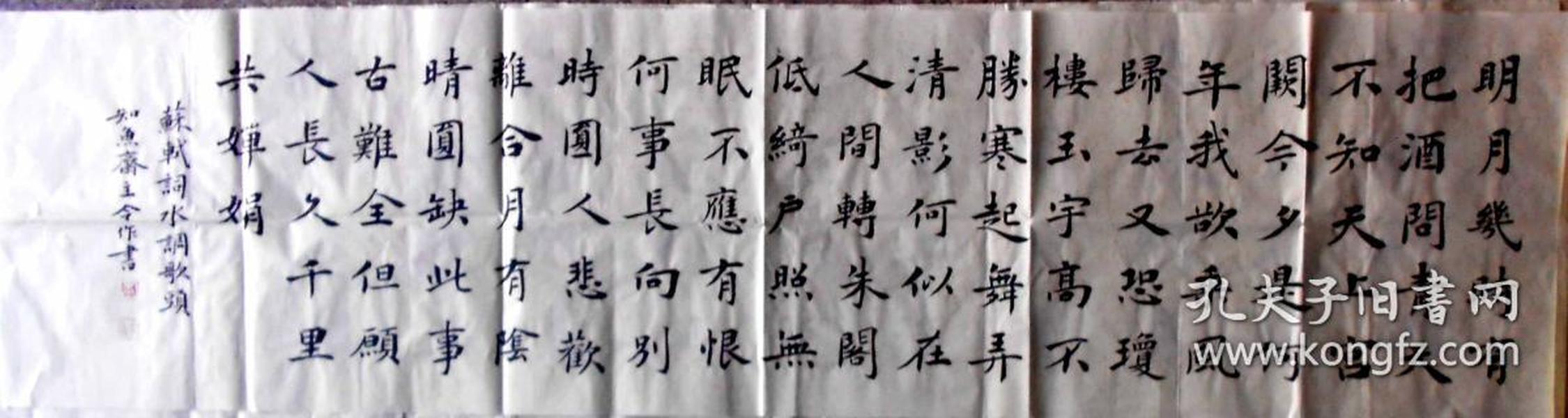 中书协会员、河北书协楷书委员孟令作四尺对开书法真迹 明月几时有