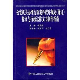 公安机关办理行政案件程序规定(修订)释义与行政法律文书制作指南