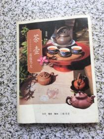 茶壶:有容乃大