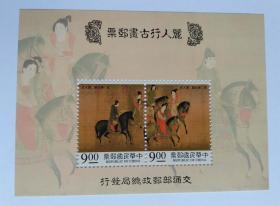 台湾邮票  特344 丽人行古画小全张
