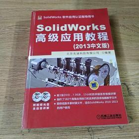 SolidWorks高级应用教程(2013中文版)