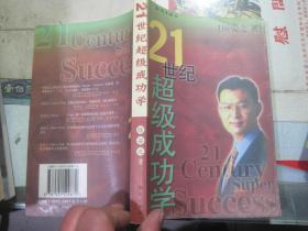 21世纪超级成功学