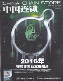 中国连锁[2015年第11月刊]