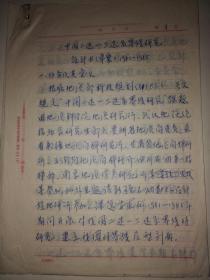 中国二迭-三迭希界线研究(设计B草案 1981-1985手稿)