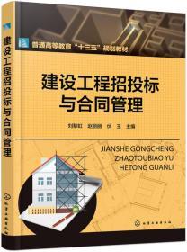 建设工程招投标与合同管理(刘黎虹)
