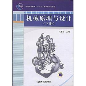 机械原理及设计(下册)