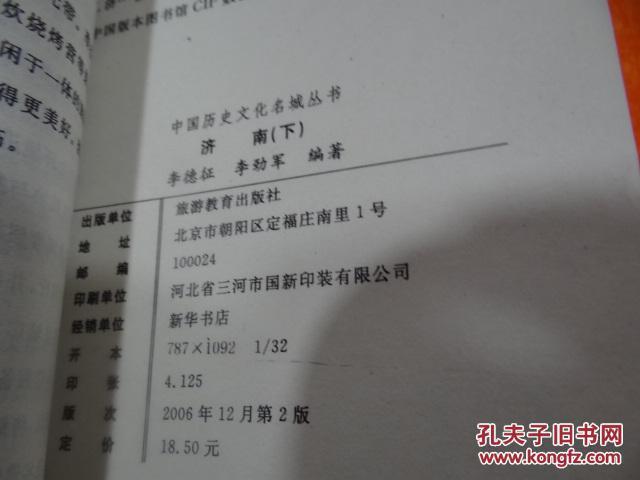 济南(中国历史文化名城丛书)上下册_李德征,李劲军编
