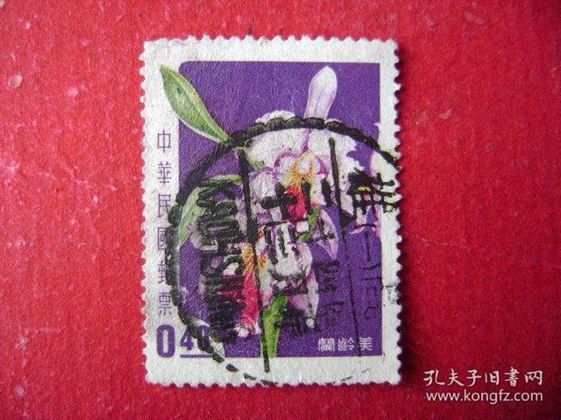 1-38.民国邮票,花,美龄兰,4角