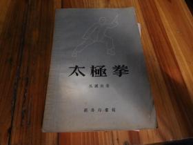 太极拳(修订版)