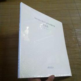 2012浙江省中国画名家邀请展作品集『全新未开封』