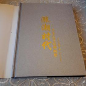 作者中川秀直签名本涨潮时代精装本