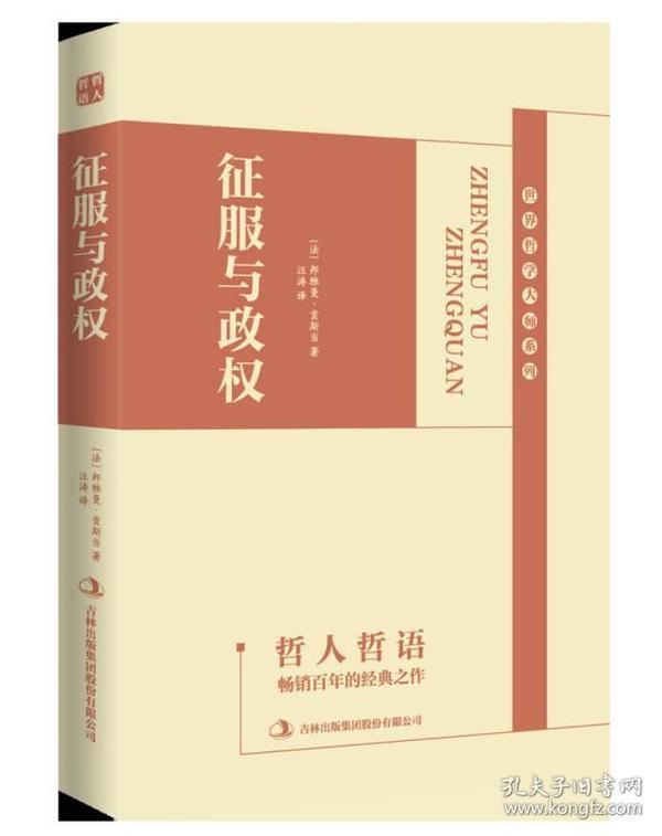 正版包邮a.哲人哲语--征服与政权.9787558122583.P1004