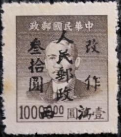 中南解放区九江加盖江西人民邮政改作改值邮票1万改30元有泛黄