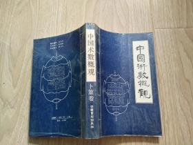 中国数术概观 卜筮卷